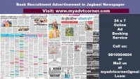 Get Jagbani Newspaper Ad Booking Services