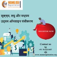 MSME Registration | Udyog Aadhar | Udyam Registration