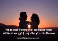 Love Shayari | Love Staus | True Love Shayari in Hindi