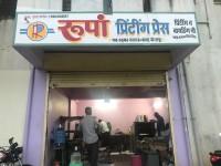 Rupa Printing Press