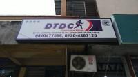 DTDC Express Ltd.