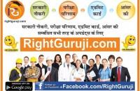 Latest Govt Jobs 2022 Apply Online - Right Guruji