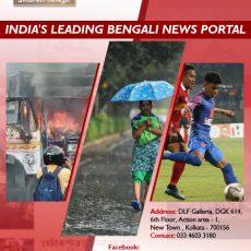Get Eye Catchy Bengali News Live