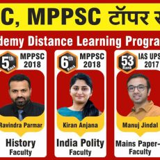 No 1 MPPSC Coaching Institute in Indore - Sharma Academy